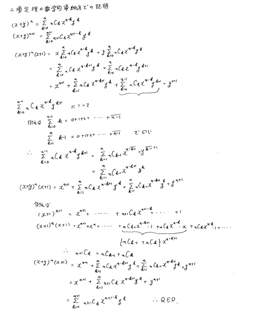 二項定理の数学的帰納法での証明 俺流: ハンナリ ハンナリ